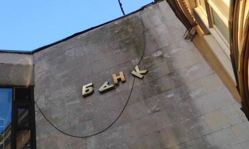 Эксперты прогнозируют лишение лицензий 35 банков в 2021 году в России