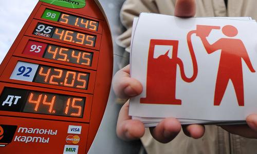Цену на бензин в России назвали несправедливо низкой